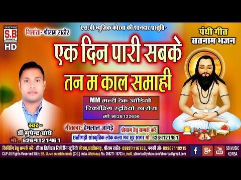 Aak Din Pari Sabke Tan Ma Kal Samahi   Cg Panthi Song   Bhupendr Bandhe Chhattisgarhi Satnam Bhajan