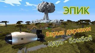 Minecraft Взрыв деревни ядерной Царь-Бомбой мощнее 1000 атомных бомб(Minecraft Эпик! Взрыв деревни Царь-Бомбой. Взрываем деревню сверх мощной ядерной бомбой. Взрыв мощнее 1000 атомны..., 2016-03-26T07:18:05.000Z)