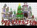子供(2歳児男子)がハマル!クリスマスツリーと機関車のオブジェ。延々と眺めてたので録ってみた。 Christmas tree and locomotive object.