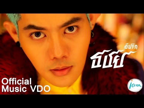 อีปริก (Epic) - เก่ง ธชย Keng Tachaya [Official Music VDO]