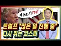"""[이승조의 TMI] 트럼프 """"많은 일 진행 중""""…다시 뛰는 코스피 / (증시, 증권)"""