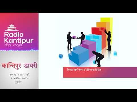 Kantipur Diary 12:00pm - 18 October 2017