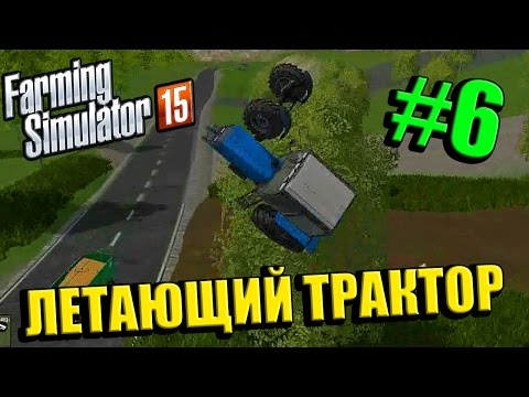 Летающий трактор Обзор мода для Farming Simulator 15 Беларус МТЗ 1025 скачать