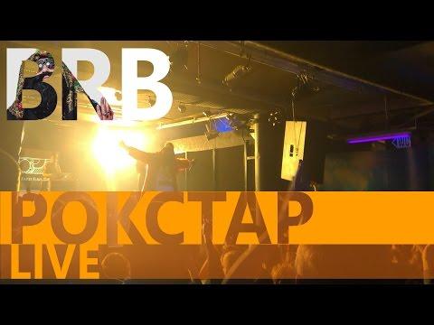 Big Russian Boss - Рокстар (live Yalta Club)
