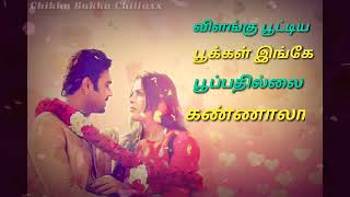 SMS serial title song with tamil lyrics 🎶 Lovely Song 💓 Female Version