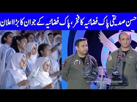 Pakistan Air Force Day Special Ceremony   Par 2   7 September 2019   Dunya News
