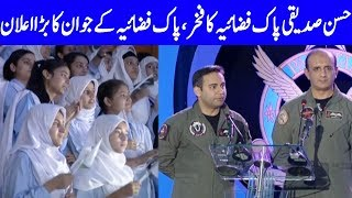 Pakistan Air Force Day Special Ceremony...