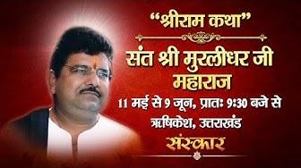 LIVE - Shri Ram Katha By Murlidhar Ji – 28 May | Rishikesh | Day 18