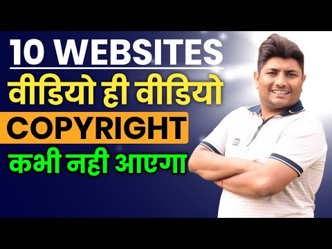Best 10 Websites for Copyright Free Video Footage 2020 | How to Download Copyright Free Videos