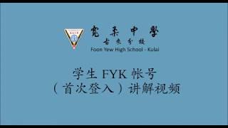 Publication Date: 2020-06-09   Video Title: FYK 学生帐号首次登入(教学视频)
