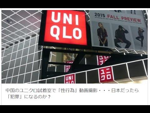 ユニクロ中国・北京市内にある「ユニクロ」の試着室で、 若い男女のカップルが性行為をしている様子をスマートフォンで撮影した動画が 中国のソーシャルメディア上で拡散されて、話題になった。