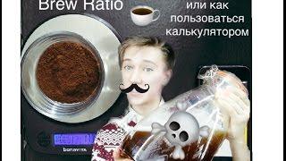 Brew Ratio или как сварить вкусный кофе, эспрессо.