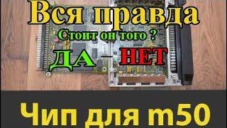 Chip tuning M50b20 bu Qiymat yoki yo'q ?