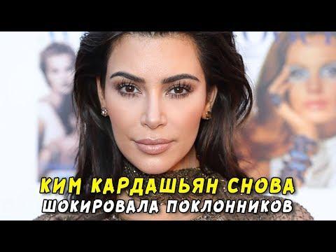 Голая Кардашьян сделала новые снимки: пока муж не видит
