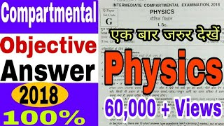 Bihar Board Compartmental Exam Objective Answer Key || BSEB Compartmental Physics Exam