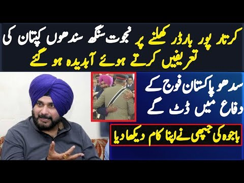 Navjot Singh Sidhu Emotional Crying Message For Imran Khan On Kartarpur Border Opening