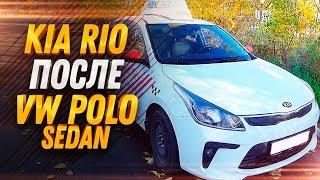 Kia Rio после Volkswagen Polo Sedan.  Тест-драйв авто из такси - Брать или нет?