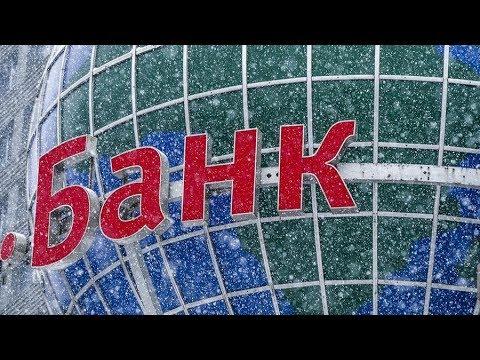 Банки в России находятся на грани банкротства