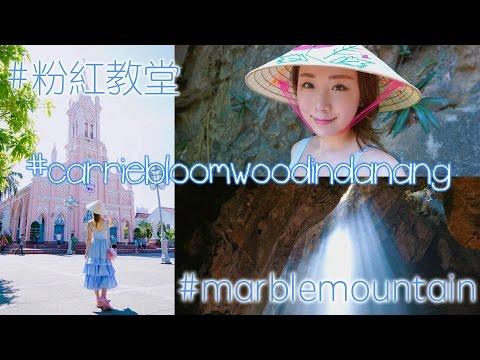 ♡峴港之旅 part 2/4♡ 五行山+粉紅教堂+cong咖啡+吃海鮮+生牛河