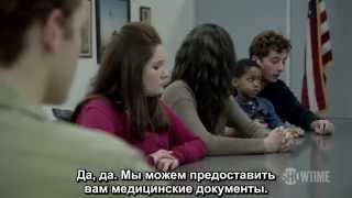 Бесстыжие (Бесстыдники) / Shameless 5 сезон 11 серия RUS SUB ( Отрывок 1 )