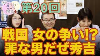 12/13「週刊ほろよい戦国王」第20回 戦国女の争い!?罪な男だぜ秀吉