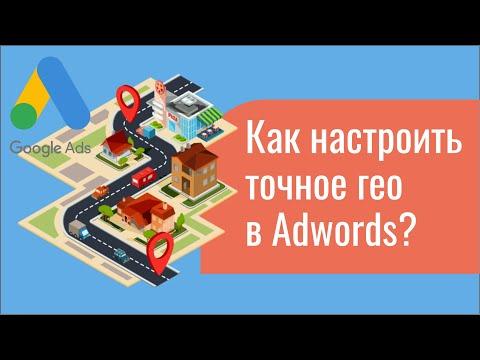 Как настроить точное гео (локацию) в Google Adwords