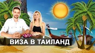 видео Нужна ли виза в Тайланд для россиян? Условия безвизового въезда, инструкции.
