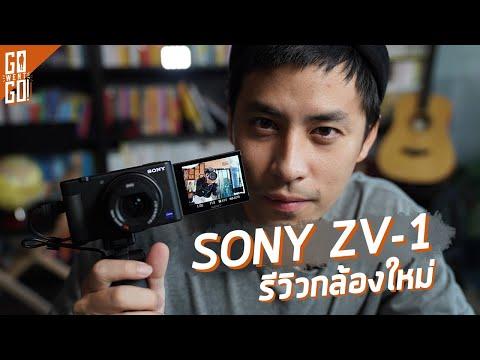 รีวิวกล้องใหม่ SONY ZV-1 สำหรับมือใหม่แค่ 22,990 ฿ !! | Review Gowentgo