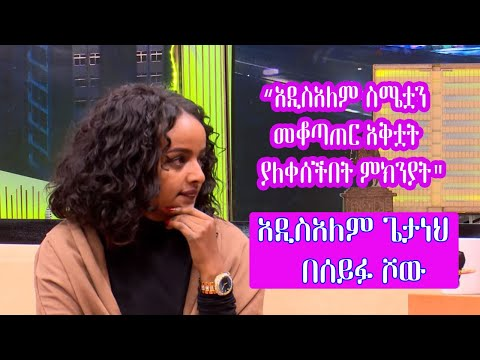 Ethiopia፡ interesting interview Seifu on EBS with Addisalem Getaneh