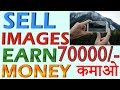 Sell Photos & Earn 70000/- Rs PER DAY Using Android Mobile | मोबाइल से फोटोस बेचकर लाखो कमाओ