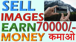 Sell Photos & Earn 70000/- Rs PER DAY Using Android Mobile | मोबाइल से फोटोस बेचकर लाखो कमाओ