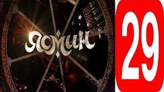 ясмин 29 серия Смотреть сериал 2014 мелодрама, фильм, онлайн