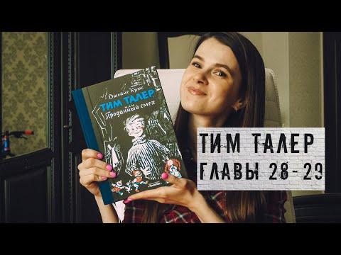 Тим Талер или проданный смех. Главы 28-29