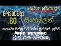 ගොඩක් ලේසි Mind Reading Trick Hacked - Sinhala