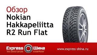 Видеообзор зимней шины Nokian Hakkapeliitta R2 Run Flat от Express-Шины(, 2015-02-04T06:14:54.000Z)