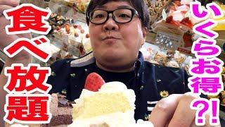 【大食い】不二家のケーキ食べ放題でデブが限界食いしたらいくらお得になるのか挑戦!