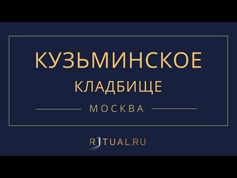 Как доехать от метро кузьминки до кузьминского кладбища