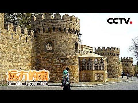 Download 《远方的家》一带一路(423)阿塞拜疆 千年商道 丝路回响  20181105 | CCTV中文国际