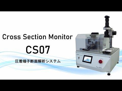 圧着端子 断面解析システム CS07 / 断面解析ソフトウェア CS07HI