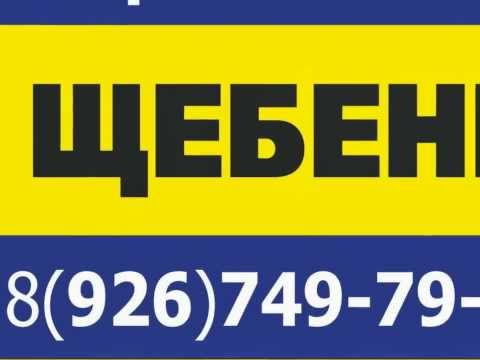 Щебень, песок, бетон - доставка Московская область