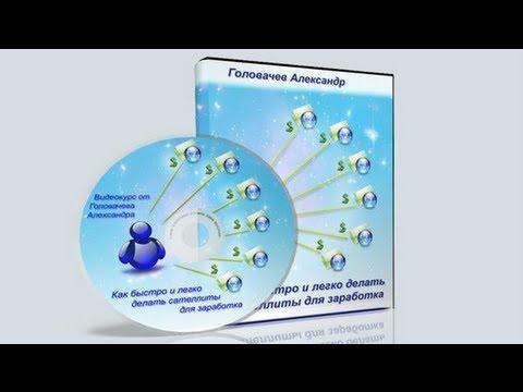 Видео Скачать бесплатно книгу игра миллиардера 2