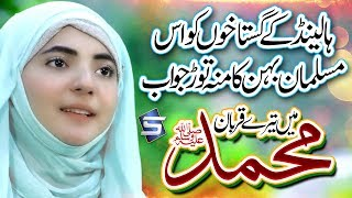 Best Female Namoose Risalat Naat - Main Tere Qurban Muhammad - Zahra Haidery - R&R by Studio5
