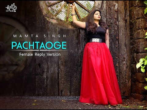 #pachtaoge||#reply-version|#female||cover-song||mamta-singh||-#pachtaoge-#arijitsingh-#jaani-#bpraak