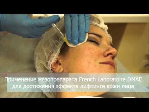 Препарат для Мезотерапии DMAE