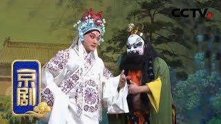 《CCTV空中剧院》 20190513 京剧《野猪林》 1/2| CCTV戏曲