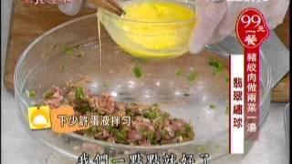 阿基師 99元一餐 豬絞肉 翡翠繡球