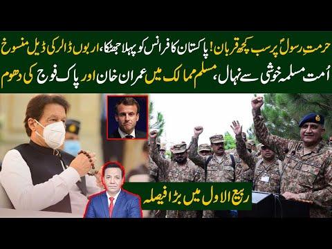 حرمت رسولؐ پرسب کچھ قربان فرا_نس کوپہلا جھٹکا  مسلم ممالک میں عمران خان اورپاک فو_ج کی دھوم بڑافیصلہ
