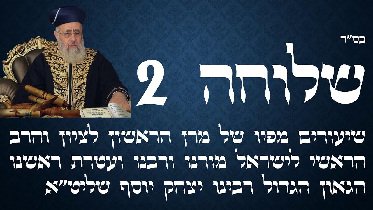 """""""בית יצחק"""" שיעורים של כל גדולי ישראל הספרדים בטלפון שלך"""