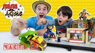 Папа Роб и Ярик собирают станцию Лего Сити LEGO City Часть 2