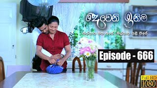 Deweni Inima | Episode 666 27th August 2019 Thumbnail